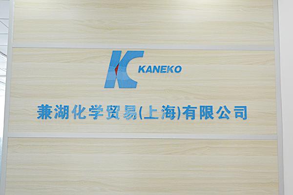 兼湖化学貿易(上海)有限公司