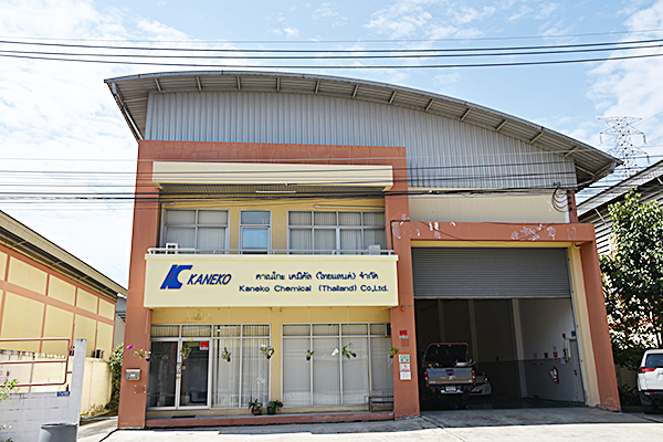 KANEKO CHEMICAL(THAILAND)CO.,LTD.