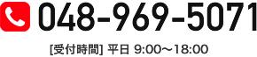 048-969-5071